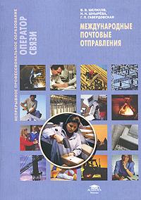 В. В. Шелихов, Н. Н. Шнырева, Г. П. Гавердовская Международные почтовые отправления