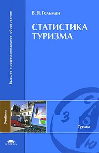 В. Я. Гельман Статистика туризма