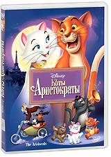 Коты - Аристократы голодранцы и аристократы