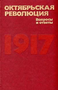 Октябрьская революция: Вопросы и ответы