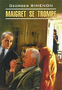 где купить Georges Simenon Maigret se trompe по лучшей цене