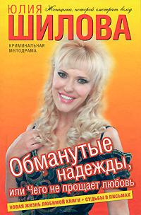 Юлия Шилова Обманутые надежды, или Чего не прощает любовь