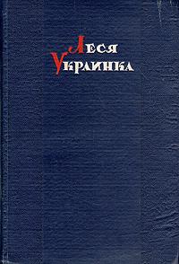 Леся Украинка Леся Украинка. Избранное