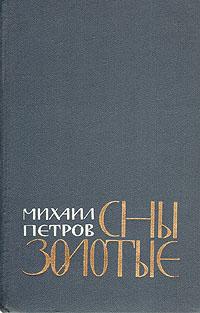 Михаил Петров Сны золотые