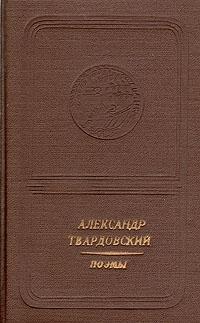 Александр Твардовский Александр Твардовский. Поэмы александр лукьянов три поэмы