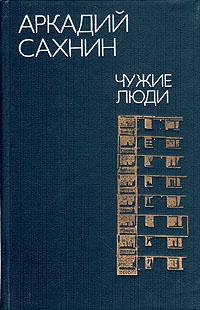 Аркадий Сахнин Чужие люди. Повести и очерки