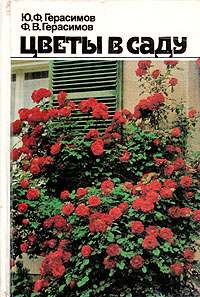 Ю. Ф. Герасимов Цветы в саду