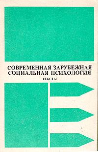 Современная зарубежная социальная психология. Тексты