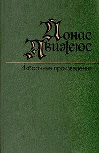Йонас Авижюс Авижюс. Избранные произведения в двух томах. Том 1