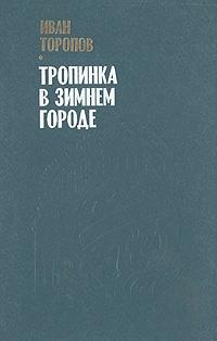 Иван Торопов Тропинка в зимнем городе тропинка