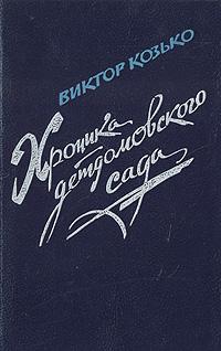 Виктор Козько Хроника детдомовского сада