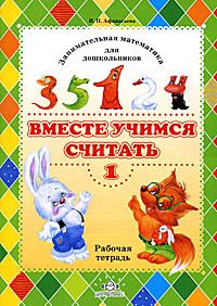 И. П. Афанасьева Вместе учимся считать. Занимательная математика для дошкольников. Рабочая тетрадь №1 вместе учимся считать рабочая тетрадь для дошкольников 5 6 лет выпуск 1 фгос