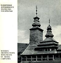 Давид Гоберман Памятники деревянного зодчества Закарпатья / Wooden Architectural Monuments of Trans-Carpathia