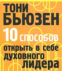 Книга 10 способов открыть в себе духовного лидера. Тони Бьюзен