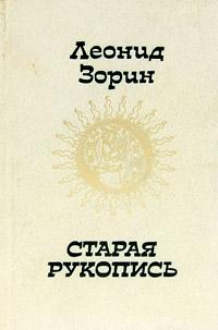Леонид Зорин Старая рукопись