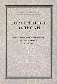 Современные записки. В 70 томах. Том 2 современные записки в 70 томах том 2