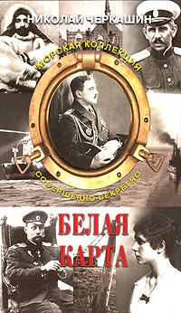 Николай Черкашин Белая карта