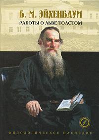 Б. М. Эйхенбаум Работы о Льве Толстом отсутствует дело о графе льве толстом
