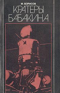 М. Борисов Кратеры Бабакина