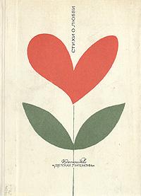 Стихи о любви коллектив авторов стихи о любви коллективный сборник