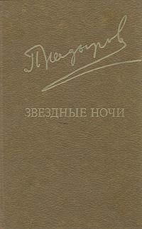 Пиримкул Кадыров Звездные ночи