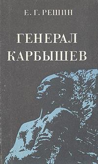 Е. Г. Решин Генерал Карбышев