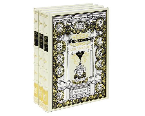 Декамерон. В 3 томах (подарочное издание). Боккаччо