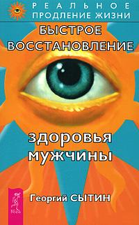 Георгий Сытин Быстрое восстановление здоровья мужчины