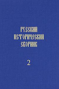 Русский исторический сборник. Том 2
