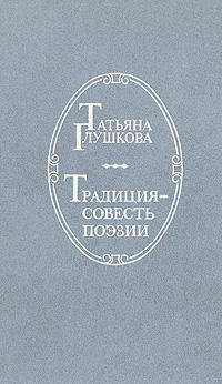 Татьяна Глушкова Традиция - совесть поэзии