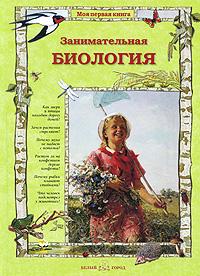 Ольга Колпакова Занимательная биология
