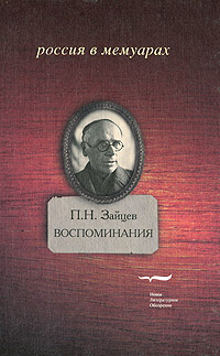 П. Н. Зайцев П. Н. Зайцев. Воспоминания цена