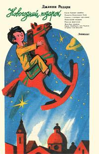 Джанни Родари Новогодний подарок родари джанни пришельцы и пизанская башня сказки и фантазии