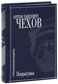 Попрыгунья. А. П. Чехов