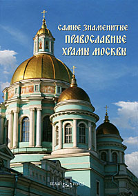 Самые знаменитые православные храмы Москвы самые знаменитые православные храмы москвы