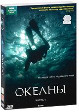 BBC: Океаны. Часть 1