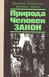Виолетта Городинская, Валентин Иванов Природа. Человек. Закон