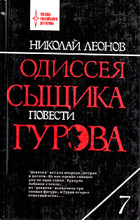Одиссея сыщика Гурова. Книга 7