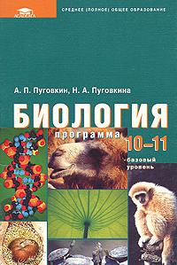 А. П. Пуговкин, Н. А. Пуговкина Биология. Программа. 10-11 классы. Базовый уровень