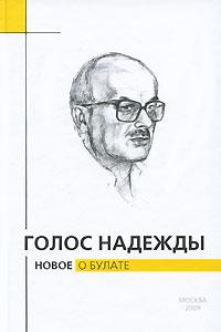 Голос надежды. Новое о Булате. Альманах, №6, 2009
