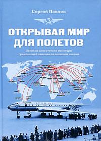 Сергей Павлов Открывая мир для полетов авиабилеты аэрофлота