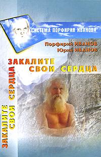 Порфирий Иванов, Юрий Иванов Закалите свои сердца