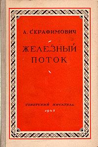 А. Серафимович Железный поток судебная система 1918 года – организованный хаос
