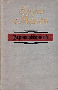 Генрих Манн Верноподданный цены