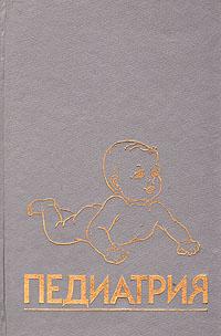 Педиатрия. Руководство. В восьми книгах. Книга 1. Общие вопросы: развитие, питание, уход за ребенком