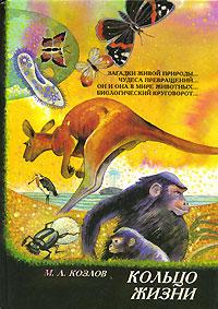 Кольцо жизни Эта книга о мире живых существ, полном...