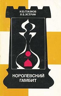 И. Б. Глазков, Я. Б. Эстрин Королевский гамбит