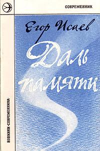 Егор Исаев Даль памяти брагинец н ред для девочек раскраска