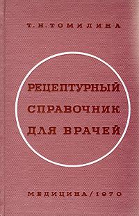 Т. Н. Томилина Рецептурный справочник для врачей