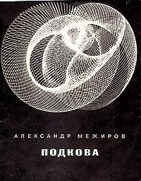 Александр Межиров Подкова александр межиров александр межиров избранная лирика